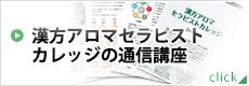 漢方アロマ通信講座