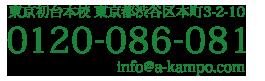 03-6276-7848