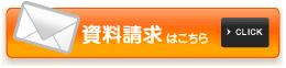 漢方アロマセラピスト カレッジの資料請求